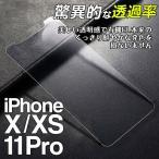 強化ガラスフィルム iPhone X アイフォン10 専用 高品質ガラス 高透過率 高硬度9H 極薄 液晶保護シート フィルム ついで買いセール ■■ ◇ iphoneXフィルム