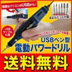 ◆メール便送料無料◆ ホビールーター USB電源 ミニドリルセット ハイパワー毎分13000回転 本体/6種ビット/サンダー付属 工具 ◇ USBペン型 電動パワードリル
