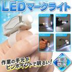 Yahoo!TOP1!プライス小型LEDライト 指先に装着して手元を照らせる 防水 高輝度 懐中電灯 ハンディライト 精密作業 アウトドア 便利グッズ ついで買いセール ■■ ◇ LEDマークライト