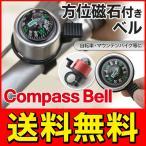 ◆メール便送料無料◆ コンパスベル 方位磁石 自転車ベル 走行...
