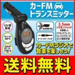 送料無料 定形外 FMトランスミッター スマホの音楽をカーラジオで SD microSD USB スマホ等と有線接続も可能 車 内装用品 ◇ トランスミッターLBR-CFM