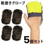 ◆メール便送料無料◆ シューケア用品 靴みがき 仕上げ用グローブクロス 5個セット 艶出し 皮革製品のお手入れにも メンズ レディース ◇ グローブ靴磨きセット