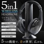 TOP1!プライスで買える「ワイヤレスヘッドフォン 専用トランスミッター付属 無線/有線接続/FMラジオ/音声チャット/モニター機能 テレビ スマホ 音楽 コードレス ■■ ◇ 5in1ヘッドホン」の画像です。価格は999円になります。