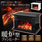 工事も不要で、暖か味のある暖炉を手軽に味わうことができます。