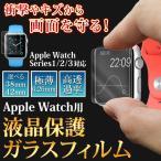 アップルウォッチ Apple Watch用 液晶保護 ガラス...
