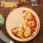 ピザプレート ストーン製 市販の冷凍ピザがパリッと焼ける 丸型 23cm(9インチ) オーブン トースター 対応 調理器具 アウトドア ■■ ◇ ピッツェリアプレート