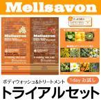 メルサボン ボディウォッシュ&インバスボディトリートメント 1dayトライアルセット ついで買いセール ■■ ◇ Mell-1DAY茶