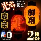 ◆送料無料(定形外)◆ LEDちょうちん 2個セット 弓張 提灯 吊り/手持ち/マグネット設置OK 和風 インテリア 雑貨 ライト 間接照明 おしゃれ ◇ 光る提灯2種セット