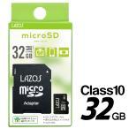 32GB microSDHCカード Class10 SD変換アダプター付き SDMI対応 SDHC マイクロSDカード 大容量データ保存 ビジネス スマホ タブレット ■■ ◇ ラゾス32GBカード