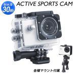 送料無料 アクションマルチカメラ 多機能 防水スポー
