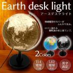 間接照明 デスクライト 地球儀型 LED電球対応 E14口金 アンティーク調  テーブルランプ スタンドライト 卓上 インテリア おしゃれ ■■ ◇ 地球儀型ライト