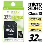 送料無料/規格内 マイクロSDカード 32GB microSDHC SD変換アダプター付属 Class10 SDMI対応 メモリーカード 大容量 PC スマホ カメラ ◇ ラゾス32GBカード