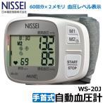 血圧計 NISSEI 日本精密測器 手首式 デジタル 電子 血圧計 専用ケース/テスト電池付き 健康 器具 ■■ ◇ 血圧計WS20J