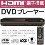 送料無料 HDMIケーブル付属 DVDプレーヤー 本体 リモコン付き CPRM対応 CD音楽をUSBにダイレクト録音 HDMI端子搭載 コンパクト 据置 ■■ ◇ DVDプレーヤーKDV
