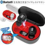 送料無料/定形外 ワイヤレスイヤホン Bluetooth 5.0 電池残量表示 スマホ iPhone 両耳/片耳 対応 充電ケース付 ハンズフリー マイク 音楽 ◇ 液晶イヤホンHAC