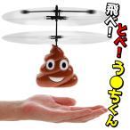 送料無料/定形外 うんち ヘリコプター ラジコン ハンドセンサー搭載 上昇 下降 ホバリング 充電式 室内用 ジョークグッズ おもちゃ うんこ ◇ とべ飛べDL