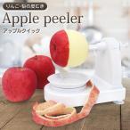 アップルピーラー りんご・梨の皮むき器 手動式 ハンドルを回すだけ オレンジ皮剥き付き 果物 フルーツ 調理器具 キッチン 便利グッズ ■■ ◇ リンゴ皮むき器