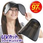 送料無料/定形外 サンバイザー 97%以上 UVカット レディース メンズ 顔周りをカバーできる フェイスガード 紫外線 日焼け 暑さ 対策 ◇ UVカットバイザーIB