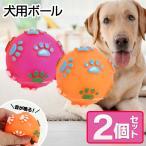 送料無料/定形外 犬用 ボール 2個セット 犬のおもちゃ 押すとピーピー音が鳴る ソフトタイプ 直径6cm ペット用品 玩具 遊具 かわいい ◇ 犬用ボール2個