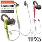 送料無料/定形外 プラントロニクス Bluetooth ワイヤレス ヘッドセット 防水 IPX5 インナーイヤホン iPhone スマホ 音楽 通話 スポーツ BACKBEAT ◇ FIT305