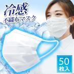 マスク 接触冷感 不織布マスク 50枚入 ふつうサイズ ホワイト Q-MAX 0.332 ひんやり 飛沫 99%カットフィルター ■■ ◇ 冷感不織布マスクI