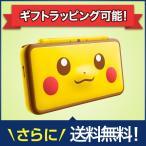 ポケモンセンター限定 ニンテンドー 2DS LL ピカチュウ エディション 新品 Nintendo 任天堂 当日配送または翌日配送 送料無料