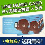LINE MUSIC ラインミュージック 聴き放題クーポン 6か月分×5枚