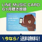 LINE MUSIC ещедеєе▀ехб╝е╕е├еп ─░дн╩№┬ъепб╝е▌еє 6дл╖ю╩м