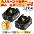 1年保証  マキタ バッテリー BL1860B 互換 18V 6000mAh 2個セット LED残量表示付きの画像