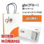 グロー glo 本体 専用ショッピングバッグ付き 新パッケージ スターターキット