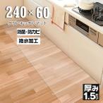 キッチンマット 透明マット 60cm×240cm 新生活 クリアマット キズ防止マット PVCマット 床暖房対応 引っ越し準備 撥水 1.5mm厚