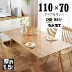 テーブルクロス テーブルマット 保護 クリアマット チェアマット 70×110 台所マット 食卓 透明 デスクマット PVC 傷防止 ダイニング 厚さ1.5