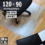 チェアマット 透明マット  クリアマット フローリング  チェア用床保護マット 書斎 オフィスマット 傷防止 撥水1.5mm厚 90cm×120cm