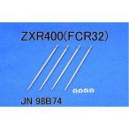 ケーヒン KEIHIN JN ジェットニードル 98B74 ZXR400レーシングKIT装着車向 (FCR32)