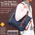 トートバッグ メンズ ショルダーバッグ メンズトートバッグ ライン切替 2WAY カバン かばん 鞄 ボストンバッグ 小物 大きめ 大容量 フェイクレザー