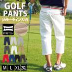 ゴルフウェア メンズ ゴルフパンツ クロップドパンツ ハーフパンツ ストレッチパンツ ショートパンツ ボトムス ゴルフウエア スポーツ ゴルフ ズボン おしゃれ