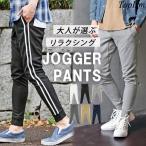 ジョガーパンツ メンズ スウェットパンツ サイドライン 無地 ボトムス スキニーパンツ 伸縮 ストレッチ 裾リブ スリム イージーパンツ ジャージ 下