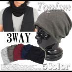 帽子 メンズ ワッチキャップ カットソー キャップ 3WAY ヘアバンド ネックウォーマー