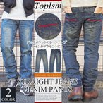 ショッピングジーンズ デニムパンツ メンズ ジーンズ ストレートデニム ユーズド加工 ダメージ加工 テーパード ジーパン