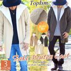 コート メンズ ジャケット アウター ブルゾン フェイクムートン ボア 裏起毛 ロングコート【ダウンジャケットやダウンコートのような保温性に近い暖かさが特徴】