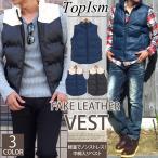 ベスト メンズ 中綿ベスト 中綿ジャケット ブルゾン フェイクレザー スタンド襟 ジップアップ 切り替え