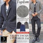 テーラードジャケット メンズ スウェット スタンド立ち襟 ノッチドラペル ジャガード型押し 無地 長袖 2016秋冬 新作