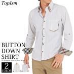 シャツ メンズ 長袖シャツ ストライプ チェック ボタンダウンシャツ 白シャツ カジュアルシャツ ドレスシャツ ブロード 2WAY 7分袖シャツ デュエボットーニ
