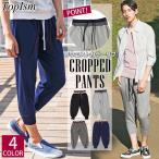 クロップドパンツ メンズ ボトムス スウェットパンツ ジョガーパンツ 裾リブ 7分丈 ハーフパンツ ショートパンツ ショーツ 短パン サルエルパンツ