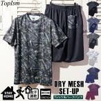 セットアップ メンズ 上下セット 吸汗速乾 ドライメッシュ ハーフパンツ Tシャツ 半袖 ショートパンツ ジャージ トップス パジャマ メンズファッション