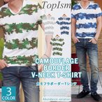 ショッピング柄 Tシャツ メンズ 半袖Tシャツ 迷彩柄 カモフラ ボーダーTシャツ Vネック カットソー プリントTシャツ 総柄