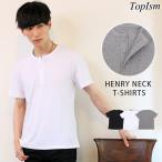 Tシャツ メンズ 半袖 無地 7分袖 カットソー ヘンリーネック Tシャツ 七分袖