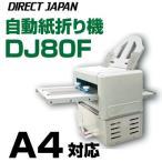 メーカー在庫限り在庫都度確認  ダイレクトジャパン 紙折り機 DJ80F