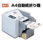 自動紙折り機 マックス MAX EPF-200