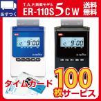タイムレコーダー マックス ER-110S5CW タイムカード 100枚